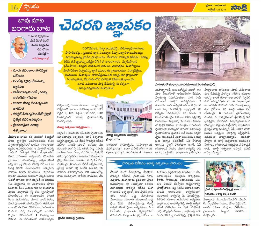 Sakshi News paper features  Saraswata Niketanam