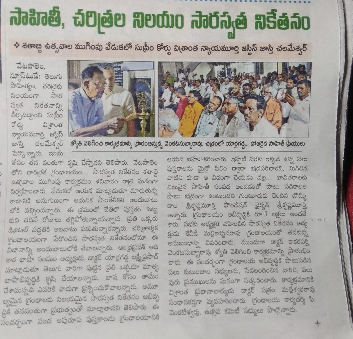 Eeenadu features Centenary celebrations of Saraswata Niketanam