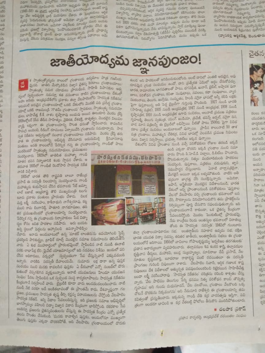 AndhraJyothi features Saraswata Niketanam